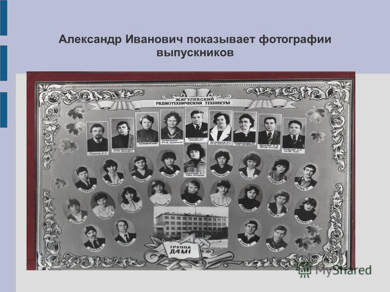 Александр Иванович показывает фотографии выпускников