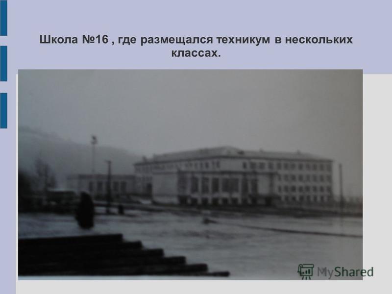 Школа 16, где размещался техникум в нескольких классах.