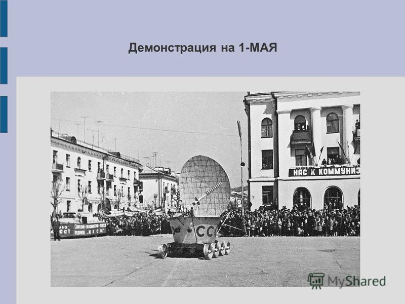 Демонстрация на 1-МАЯ