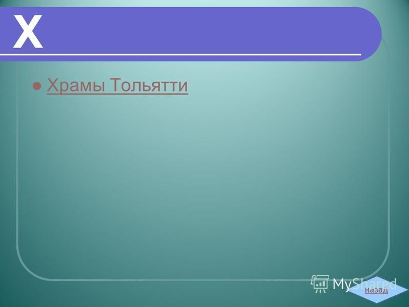 Х Храмы Тольятти назад