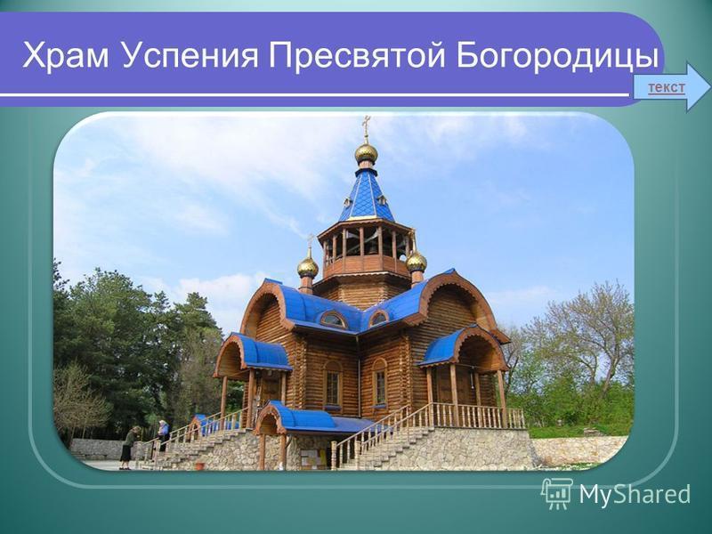 Храм Успения Пресвятой Богородицы текст
