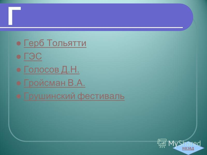 Г Герб Тольятти ГЭС Голосов Д.Н. Гройсман В.А. Грушинский фестиваль назад