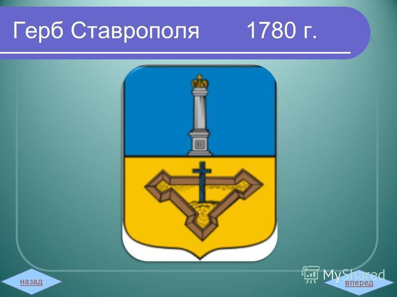 Герб Ставрополя 1780 г. назад вперед