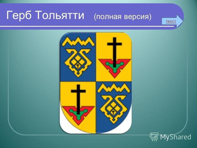 Герб Тольятти (полная версия) текст