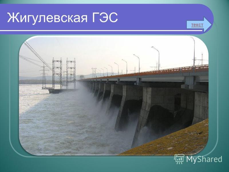 Жигулевская ГЭС текст