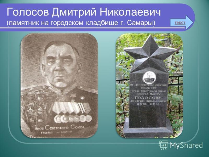 Голосов Дмитрий Николаевич (памятник на городском кладбище г. Самары) текст