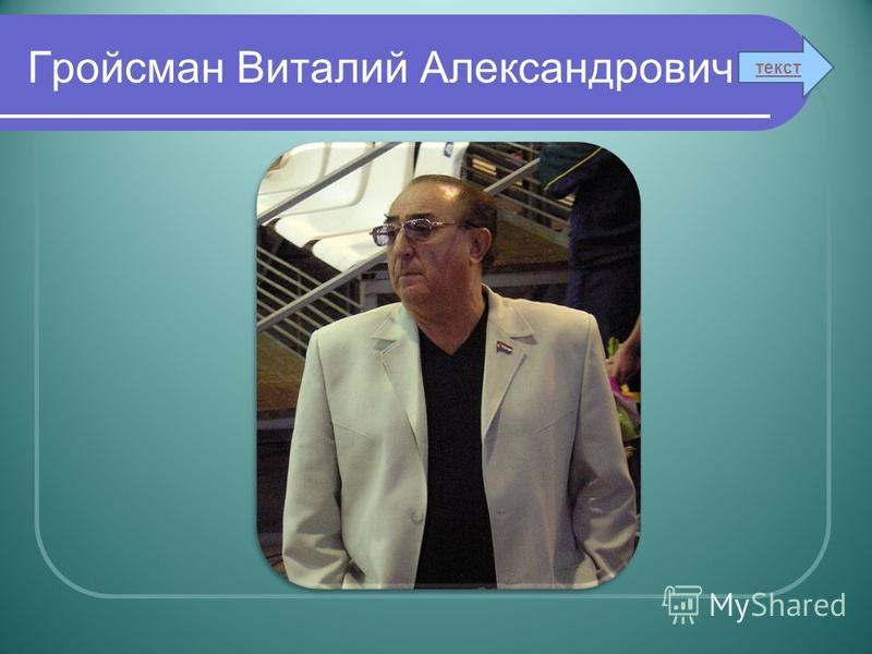 Гройсман Виталий Александрович текст