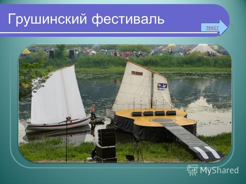 Грушинский фестиваль текст