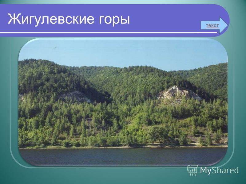 Жигулевские горы текст