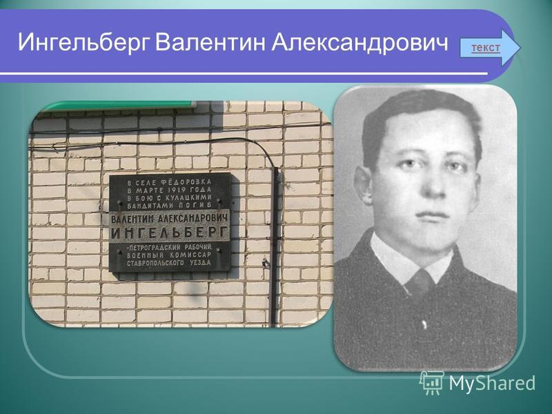 Ингельберг Валентин Александрович текст