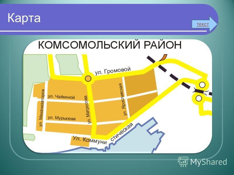 Карта текст