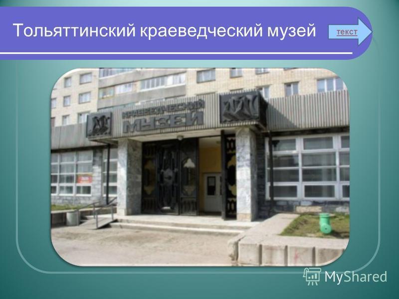 Тольяттинский краеведческий музей текст