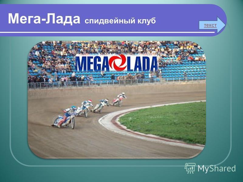 Мега-Лада спидвейный клуб текст