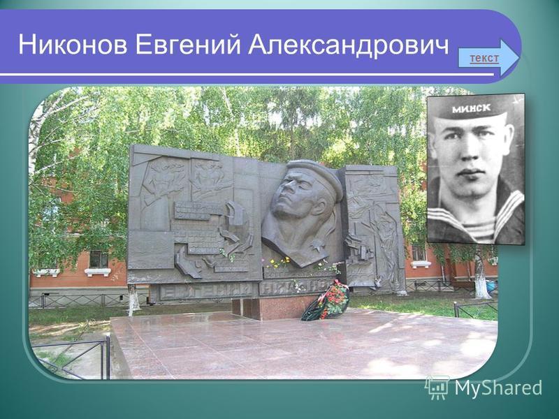 Никонов Евгений Александрович текст