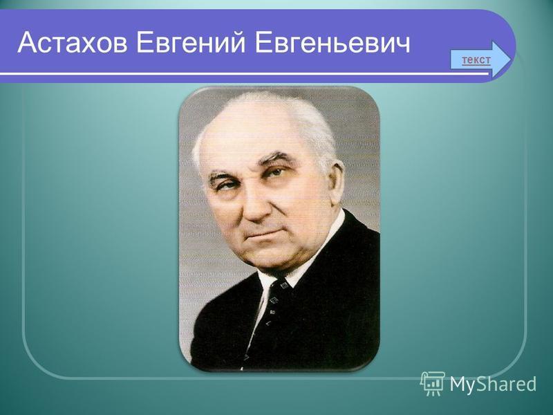 Астахов Евгений Евгеньевич текст