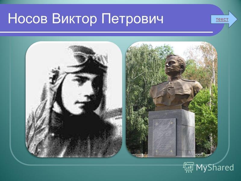 Носов Виктор Петрович текст