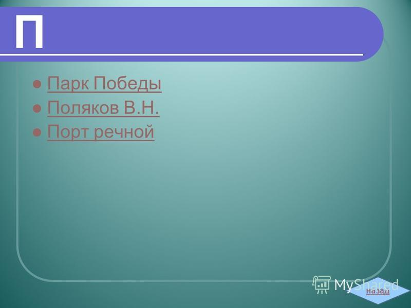 П Парк Победы Поляков В.Н. Порт речной назад