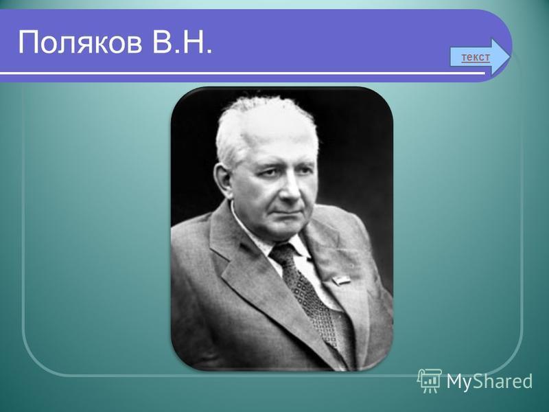 Поляков В.Н. текст