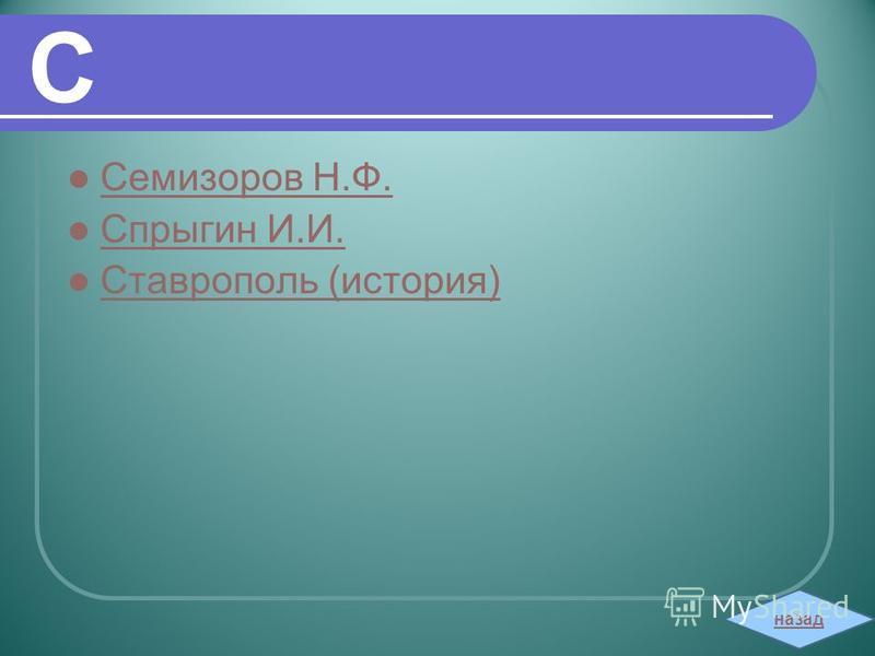 С Семизоров Н.Ф. Спрыгин И.И. Спрыгин И.И. Ставрополь (история) назад