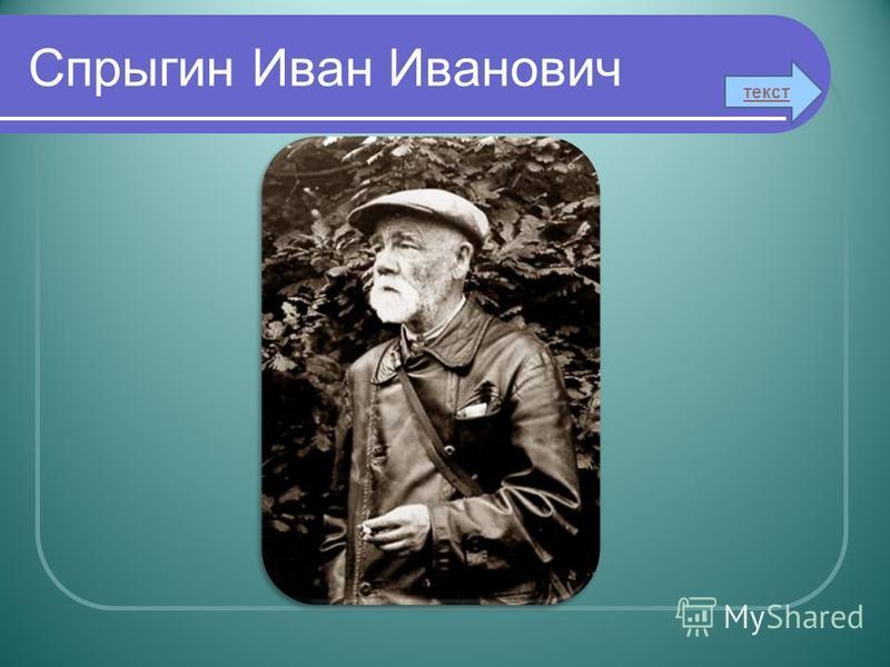 Спрыгин Иван Иванович текст