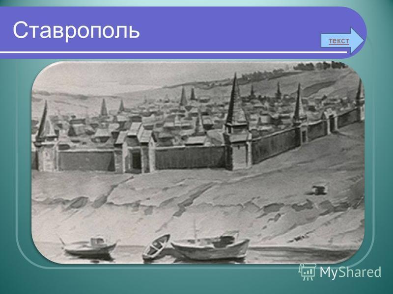 Ставрополь текст
