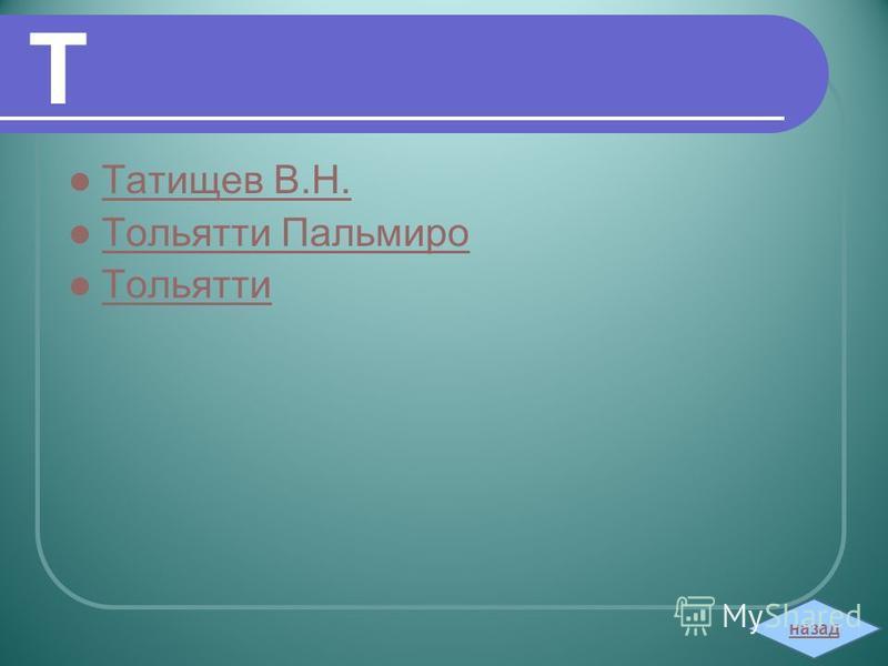 Т Татищев В.Н. Тольятти Пальмиро Тольятти назад
