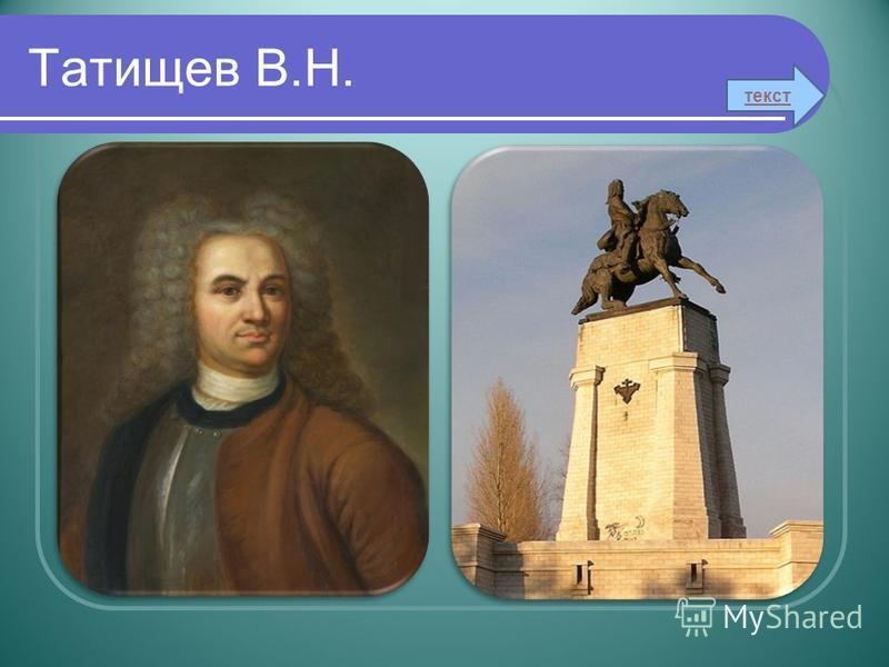 Татищев В.Н. текст
