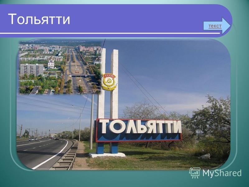 Тольятти текст