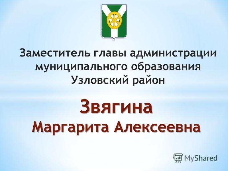 Заместитель главы администрации муниципального образования Узловский район Звягина Маргарита Алексеевна