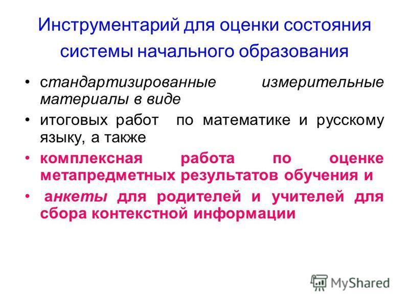 Инструментарий для оценки состояния системы начального образования стандартизированные измерительные материалы в виде итоговых работ по математике и русскому языку, а также комплексная работа по оценке метапредметных результатов обучения и анкеты для
