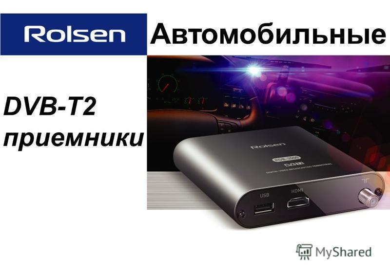 DVB-T2 приемники Автомобильные