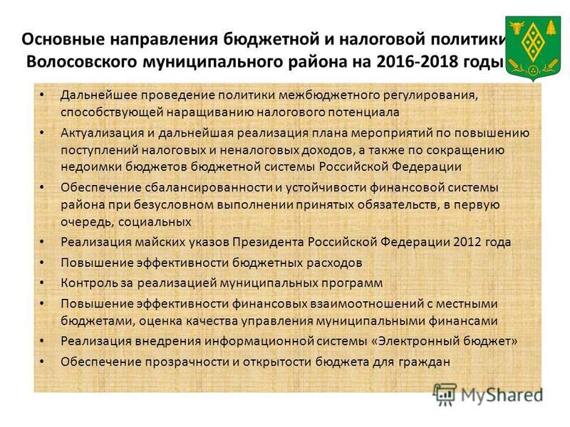 Основные направления бюджетной и налоговой политики Волосовского муниципального района на 2016-2018 годы Дальнейшее проведение политики межбюджетного регулирования, способствующей наращиванию налогового потенциала Актуализация и дальнейшая реализация