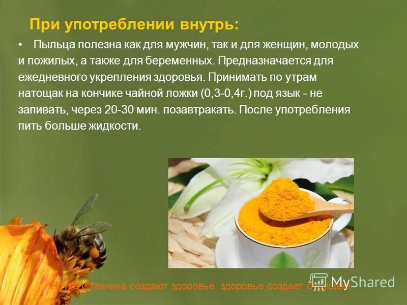 Наука и техника создают здоровье, здоровье создает будущее! Пыльца полезна как для мужчин, так и для женщин, молодых и пожилых, а также для беременных. Предназначается для ежедневного укрепления здоровья. Принимать по утрам натощак на кончике чайной
