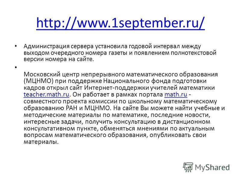 http://www.1september.ru/ Администрация сервера установила годовой интервал между выходом очередного номера газеты и появлением полнотекстовой версии номера на сайте. Московский центр непрерывного математического образования (МЦНМО) при поддержке Нац