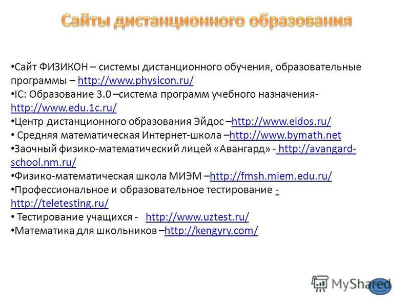 Сайт ФИЗИКОН – системы дистанционного обучения, образовательные программы – http://www.physicon.ru/http://www.physicon.ru/ IC: Образование 3.0 –система программ учебного назначения- http://www.edu.1c.ru/ http://www.edu.1c.ru/ Центр дистанционного обр
