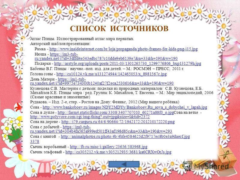 СПИСОК ИСТОЧНИКОВ Атлас Птицы. Иллюстрированный атлас мира пернатых Авторский шаблон презентации: 1. Рамка - http://www.insideinternet.com.br/loja/propaganda/photo-frames-for-kids-png-i15.jpghttp://www.insideinternet.com.br/loja/propaganda/photo-fram
