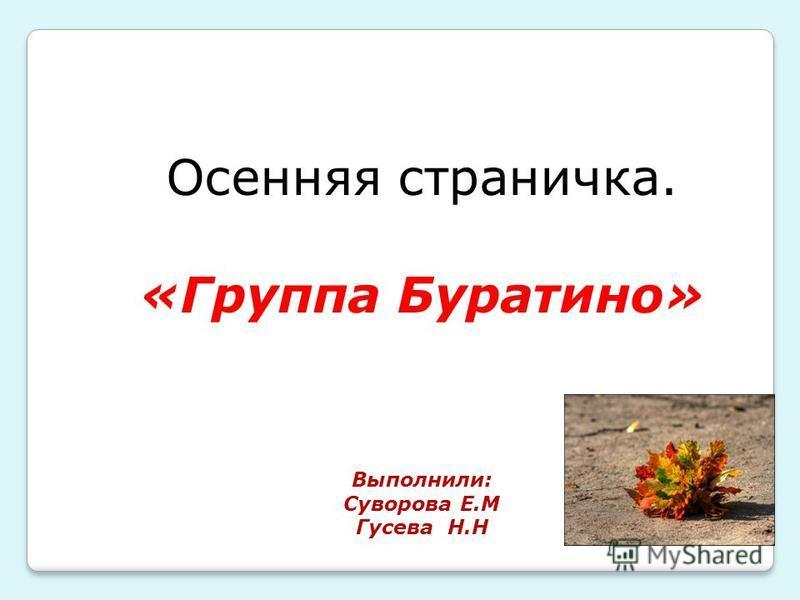 Осенняя страничка. «Группа Буратино» Выполнили: Суворова Е.М Гусева Н.Н