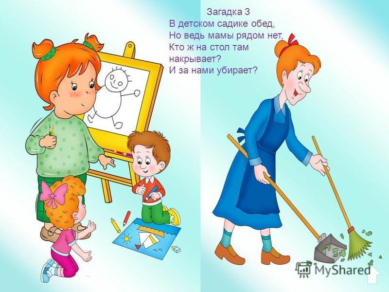 Загадка 2 Приготовит она суп Малышам из разных групп, Ловко вылепит котлеты И нарежет винегреты.