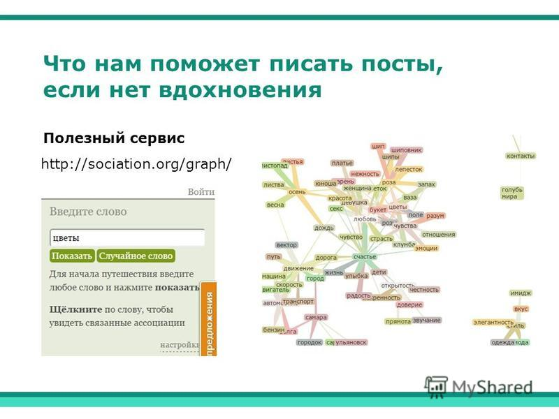 Что нам поможет писать посты, если нет вдохновения http://sociation.org/graph/ Полезный сервис