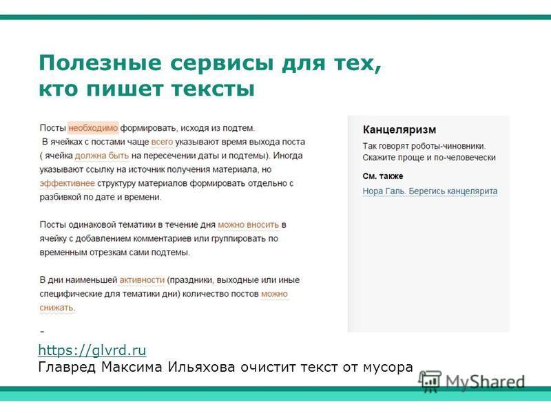 Полезные сервисы для тех, кто пишет тексты https://glvrd.ru Главред Максима Ильяхова очистит текст от мусора