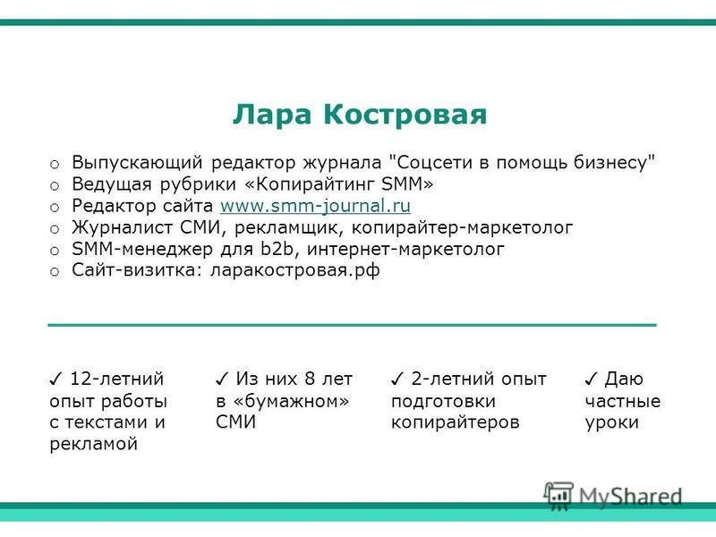 Лара Костровая o Выпускающий редактор журнала