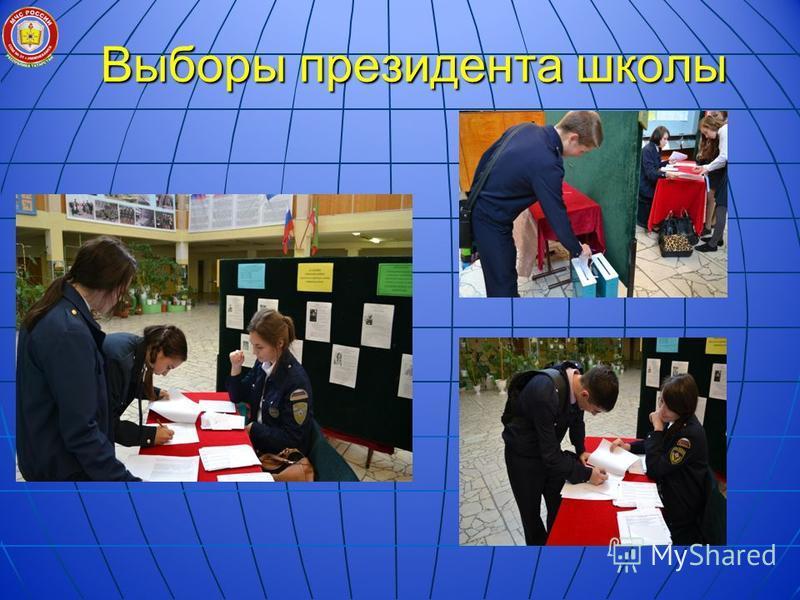 Выборы президента школы Выборы президента школы