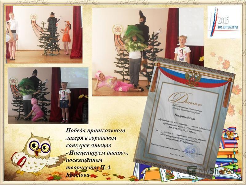 Победа пришкольного лагеря в городском конкурсе чтецов «Инсценируем басню», посвящённом творчеству И.А. Крылова