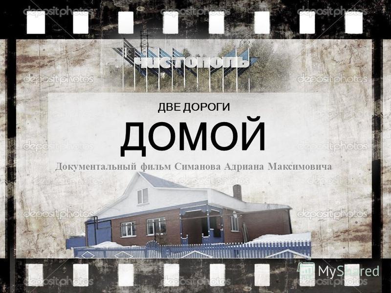 ДВЕ ДОРОГИ ДОМОЙ Документальный фильм Симанова Адриана Максимовича