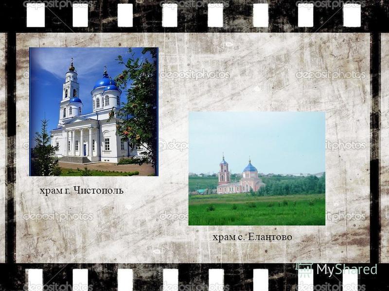 храм г. Чистополь храм с. Елантово