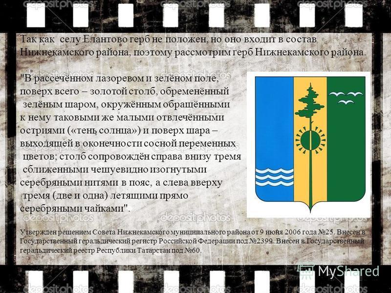 Так как селу Елантово герб не положен, но оно входит в состав Нижнекамского района, поэтому рассмотрим герб Нижнекамского района.
