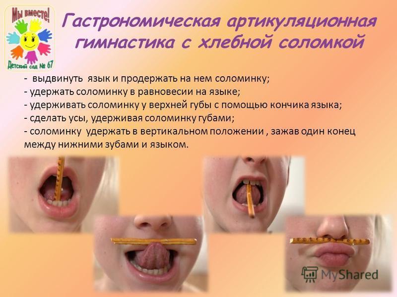 Гастрономическая артикуляционная гимнастика с хлебной соломкой - выдвинуть язык и продержать на нем соломинку; - удержать соломинку в равновесии на языке; - удерживать соломинку у верхней губы с помощью кончика языка; - сделать усы, удерживая соломин