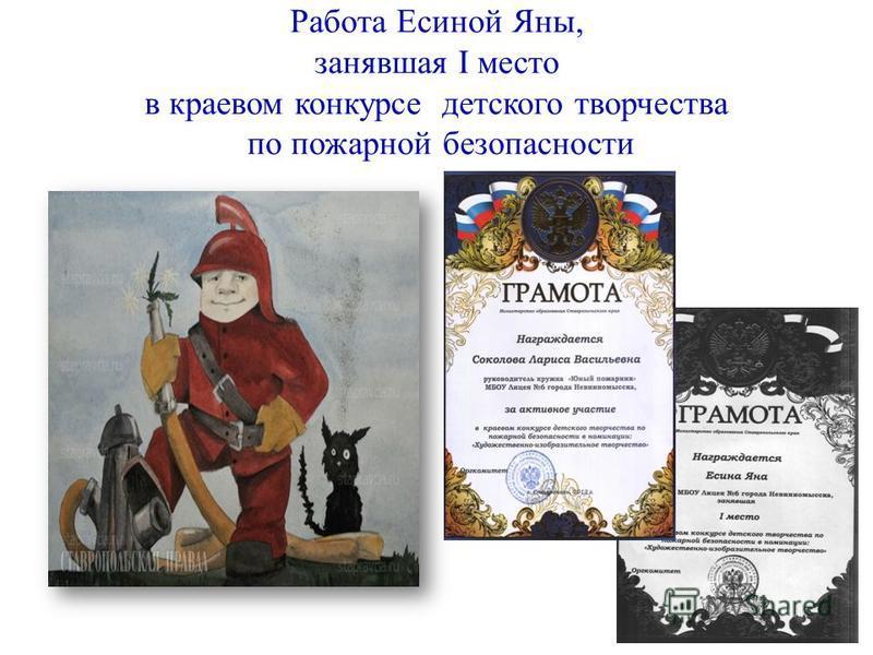 Работа Есиной Яны, занявшая І место в краевом конкурсе детского творчества по пожарной безопасности