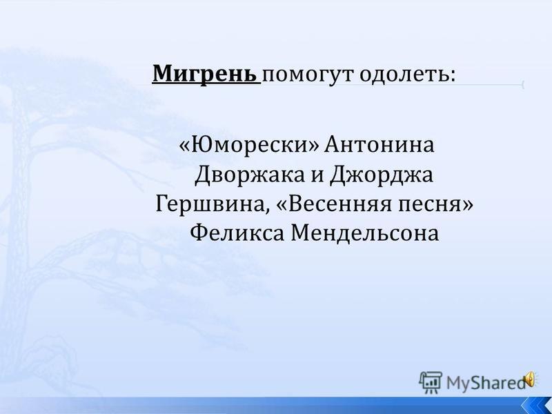 Мигрень помогут одолеть: «Юморески» Антонина Дворжака и Джорджа Гершвина, «Весенняя песня» Феликса Мендельсона