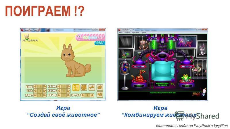ПОИГРАЕМ !? Игра Создай своё животное Игра Комбинируем животных Материалы сайтов PlayPack и IgryPlus